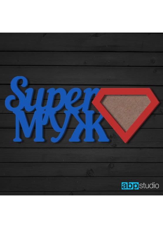 Фоторамка Супер Муж 1 фото (арт.ft29)